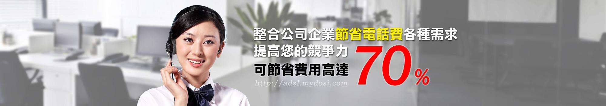 Mydosi企業服務網